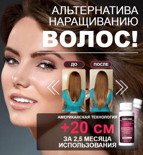 minoxidil способ применения