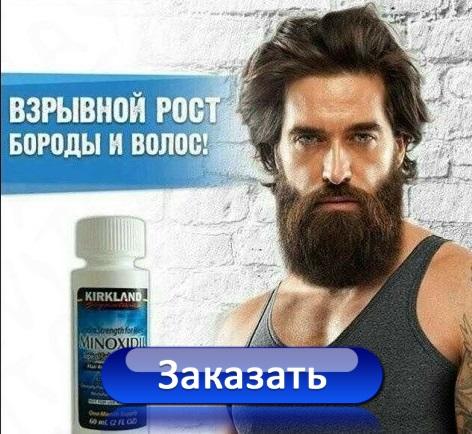 миноксидил Выкса