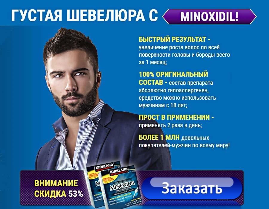 миноксидил купить Лениногорск
