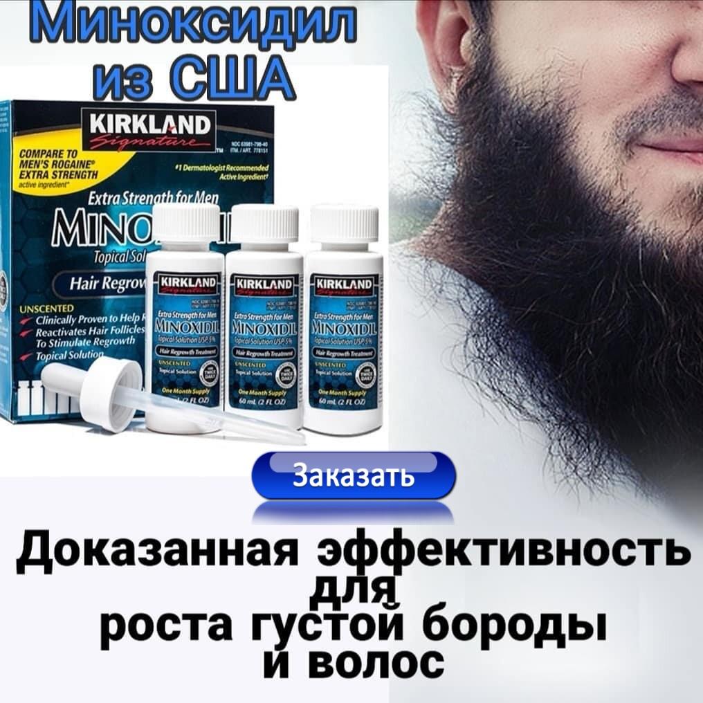 миноксидил побочные эффекты