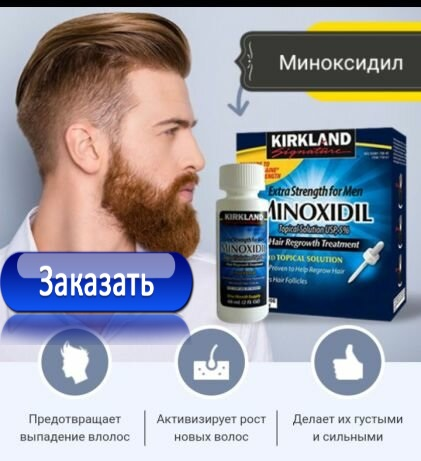 препараты с миноксидилом для волос